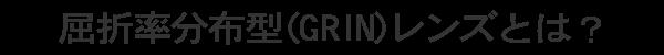 屈折率分布型(GRIN)レンズとは?
