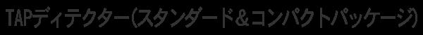 TAPディテクター(スタンダード&コンパクトパッケージ)