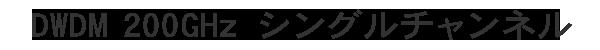 DWDM 200 GHz シングルチャンネル, 1x2 Single Channel